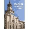 Москва за Cадовым кольцом: архитектурные прогулки
