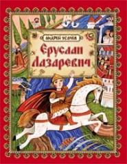 А. А. Усачёв Еруслан Лазаревич