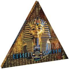 Альбедиль М.Ф. Египтология (треугольник)