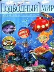 К. Родригес Подводный мир. Большая детская энциклопедия