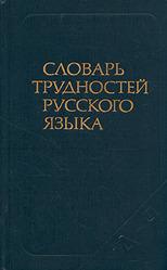 Словарь трудностей русского языка Розенталь Д. Э., Теленкова М. А.