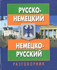 Русско-немецкий немецко-русский разговорник Д. А. Паремская, О. А. Нехай