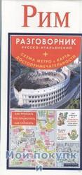 Рим. Русско-итальянский разговорник