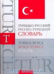 Турецко-Русский, Русско-турецкий словарь. 10 тыс.