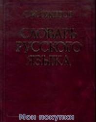 Словарь русского языка.