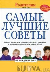 Самые лучшие советы. Тысяча надежных приемов, быстрых решений и мудрых идей по воспитанию детей (281977)