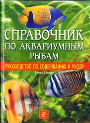 Миллс Д. Справочник по аквариумным рыбам