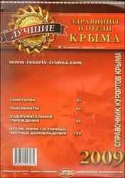 Лучшие здравницы и отели Крыма. Справочник курортов Крыма. 2009