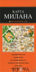 Милан. Карта (342794)