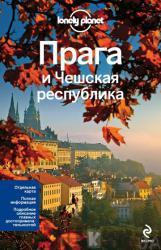 Прага и Чешская республика. Путеводитель (342758)