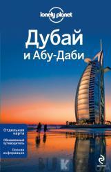 Дубай и Абу-Даби. Путеводитель Lonely planet (321982)