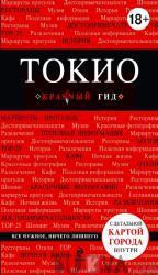 Токио. Путеводитель (320034)